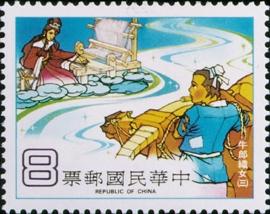 (特174.3)特174中國童話郵票-牛郎織女