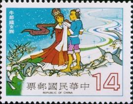 特174中國童話郵票-牛郎織女