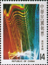 (S175.4)Special 175 Lasography Postage Stamps (1981)