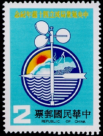 Commemorative 182 40th Anniversary of Central Weather Bureau Commemorative Issue (1981)