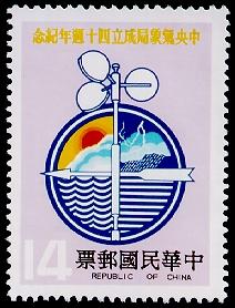 紀182中央氣象局成立40週年紀念郵票