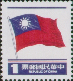 Definitive 106 3rd Print of National Flag Postage Stamps (1981)