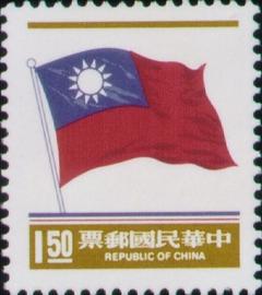 (常106.2)常106   3版國旗郵票