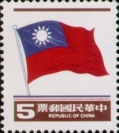(常106.6)常106   3版國旗郵票