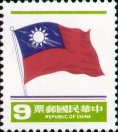 常106   3版國旗郵票