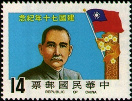 Commemorative 183 70th Anniversary of the Founding of the Republic of China Commemorative Issue & Souvenir Sheet (1981)