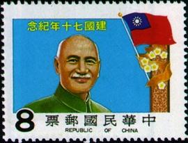 紀183中華民國建國70年紀念郵票