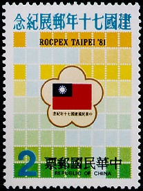 Commemorative 184 ROCPEX TAIPEI '81 Commemorative Issue (1981)