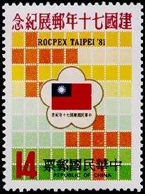 (紀184.2         )紀184中華民國建國70年郵展紀念郵票