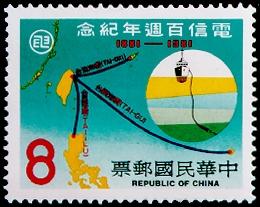 紀186電信100週年紀念郵票
