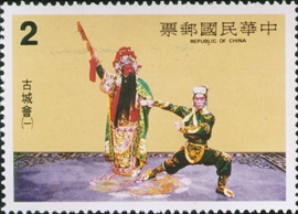 Special 180 Chinese Opera Postage Stamps - The Ku Cheng Reunion (1982)