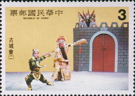 (S180.2)Special 180 Chinese Opera Postage Stamps - The Ku Cheng Reunion (1982)