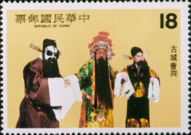 (S180.4)Special 180 Chinese Opera Postage Stamps - The Ku Cheng Reunion (1982)