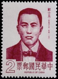 特181名人肖像郵票-鄭士良