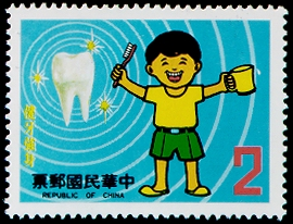 Special 183 Dental Health Postage Stamps (1982)