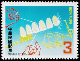 特183國民保健郵票-口腔衛生