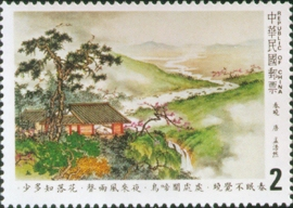 Special 185 Chinese Classical Poetry - Tang Shih - Postage Stamps (1982)