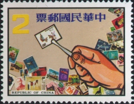 Special 186 Philately Postage Stamps (Issue of 1982)