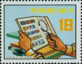 (S186.2  )Special 186 Philately Postage Stamps (Issue of 1982)