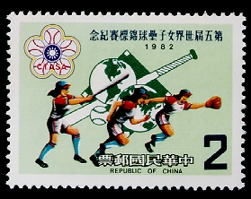 (C188.1              )Commemorative 188 The Fifth World Women's Softball Championship 1982 Commemorative Issue (1982)