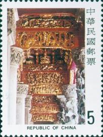 特187臺灣廟宇建築郵票