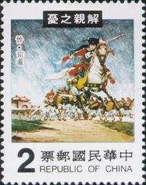 (特188.2  )特188中國民間故事郵票(71年版)
