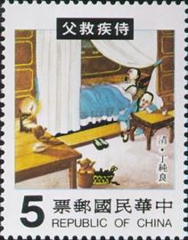 (特188.4  )特188中國民間故事郵票(71年版)