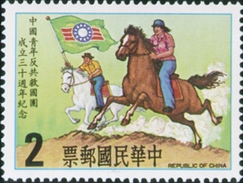 (C190.1             )Commemorative 190 30th Anniversary of China Youth Corps Commemorative Issue (1982)