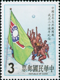 (C190.2             )Commemorative 190 30th Anniversary of China Youth Corps Commemorative Issue (1982)