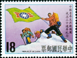 (C190.3             )Commemorative 190 30th Anniversary of China Youth Corps Commemorative Issue (1982)