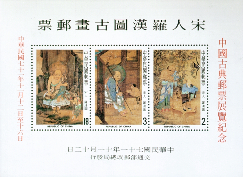 (C191.1)Commemorative 191 Classical Chinese Stamp Show '82 Commemorative Issue (Souvenir Sheet) (1982)