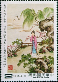 Special 192 Chinese Classical Poetry - Sung Ts'u - Postage Stamps (1983)