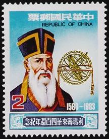 (紀192.1         )紀192利瑪竇來華400週年紀念郵票