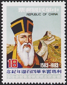(C192.2         )Commemorative 192 400th Anniversary of Matteo Ricci's Arrival in China Commemorative Issue (1983)