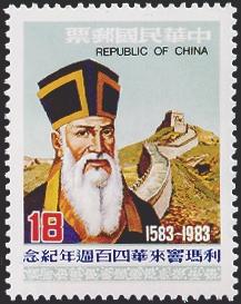 紀192利瑪竇來華400週年紀念郵票
