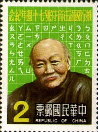 (C193.1              )Commemorative 193 70th Anniversary of Mandarin Phonetic Symbols Commemorative Issue (1983)