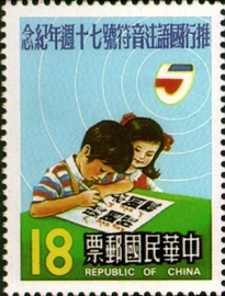 (C193.2             )Commemorative 193 70th Anniversary of Mandarin Phonetic Symbols Commemorative Issue (1983)