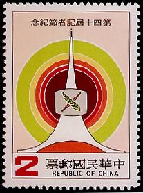 紀194第40屆記者節紀念郵票
