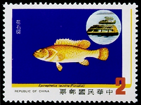 (S197.1)Special 197 Protection of Fishery Resources Postage Stamps (1983)