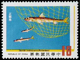 (S197.2)Special 197 Protection of Fishery Resources Postage Stamps (1983)