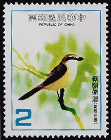 (S199.1)Special 199 Protection of Migratory Birds Postage Stamps (1983)