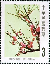 (特200.2)特200梅花郵票