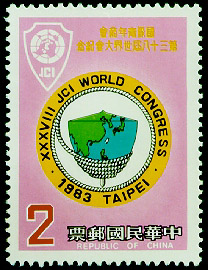 Commemorative 195 38th World Congress of Jaycees International Commemorative Issue (1983)