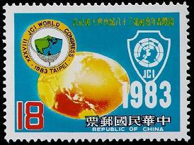 紀195國際青年商會第三十八屆世界大會紀念郵票