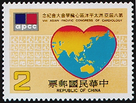 Commemorative 196 8th Asian Pacific Congress of Cardiology Commemorative Issue (1983)
