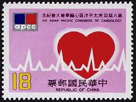 紀196第8屆亞洲太平洋區心臟學會大會紀念郵票
