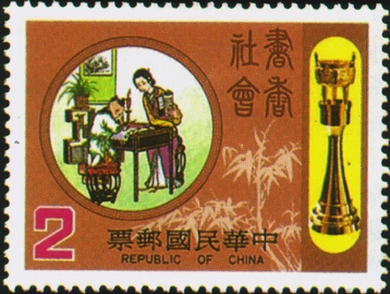Special 202 Scholarly Society Postage Stamps (1983)