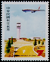 Air 20 Air Mail Postage Stamps (Issue of 1984)
