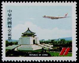 (航20.2)航020航空郵票(73年版)