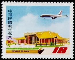 (航20.3)航020航空郵票(73年版)